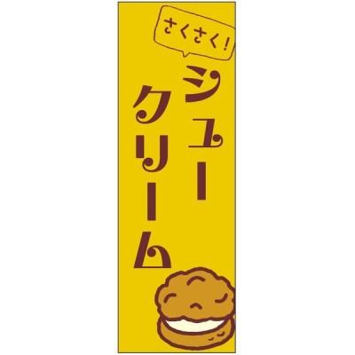 のぼり旗-シュークリームのぼり旗・スイーツのぼり旗寸法60×180