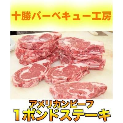 アメリカンビーフ 1ポンド ロースステーキ 約450g USA