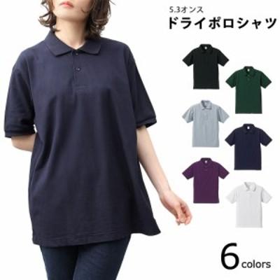 ポロシャツ 半袖 無地 レディース ドライカノコ スタンダード ビックポロ 黒 白 ブラック ホワイト ユナイテッドアスレ 5.3oz