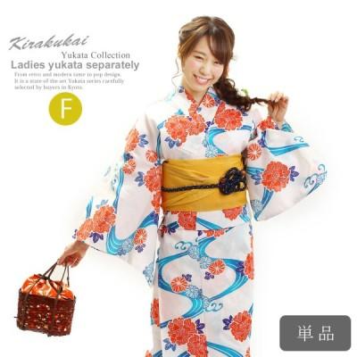 レディース 浴衣 単品 レトロ モダン 青 水色 ブルー 牡丹 菊 オレンジ(白 ホワイト) フリーサイズ