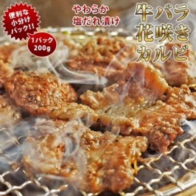 焼肉 牛バラ カルビ 塩だれ 焼き肉 200g BBQ バーベキュ 惣菜 おつまみ 家飲み グリル ギフト 肉 生 チルド