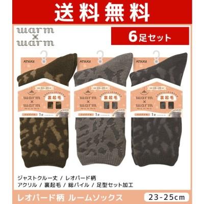 6足セット WARM × WARM ウォームバイウォーム ルームソックス レディースソックス 靴下 アツギ ATSUGI RWA7032-SET