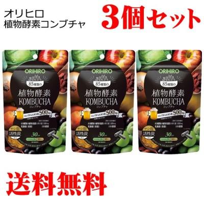 植物酵素コンブチャ 90粒×3セット(270粒 90日分) オリヒロ 紅茶キノコ 活性炭 送料無料