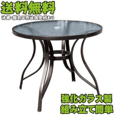 ガーデンテーブル アルミフレーム/ガラス天板/パラソル