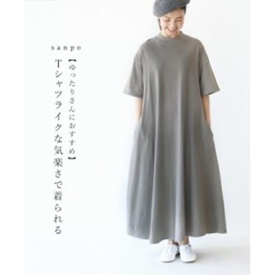 Tシャツライクな気楽さで着られる ワンピース cawaii 春新作 sanpo レディース ファッション カジュアル ナチュラル コットン ベーシック