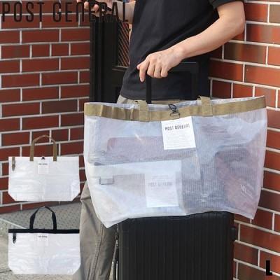 トートバッグ メンズ レディース Lサイズ POST GENERAL ポストジェネラル TCトート クリアバッグ トート バッグインバッグ 透明 バ