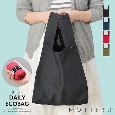 デイリーバッグ MOTTERU モッテル クルリト エコバッグ コンビニ エコバッグ 手さげ 手提げ 軽量 小さめ 折りたたみ 折り畳み コンパクト 携帯 レジ袋 サブバッグ シンプル おしゃれ