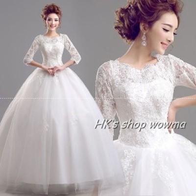長袖 ブライダルドレス 上品な 花嫁ドレス オシャレ  プリンセスドレス ウエディングドレス レディース 素敵な