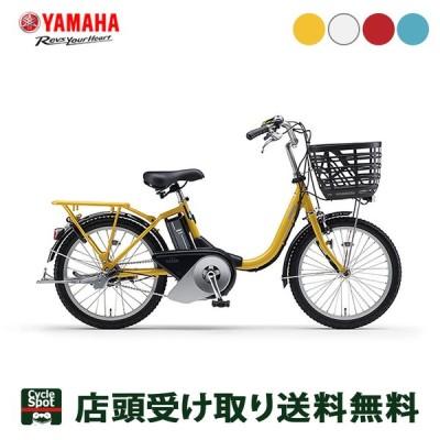 ヤマハ 電動自転車 アシスト自転車 2021 パス シオン-U YAMAHA 20インチ 12.3Ah 3段変速  PA20GG1J