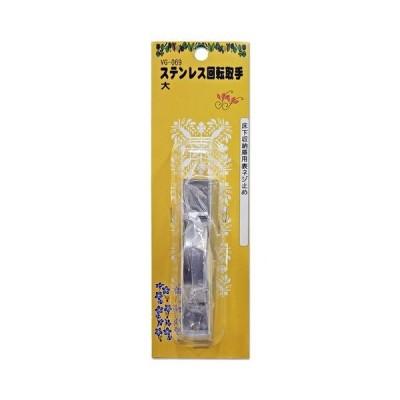 和気産業 ステンレス回転取手/VG-069