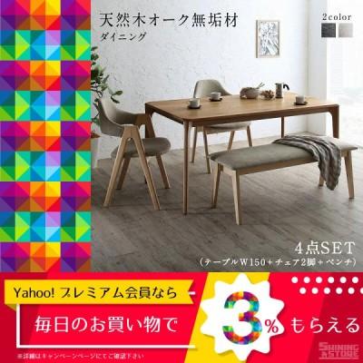 ダイニングテーブルセット 4人用 天然木オーク無垢材ダイニング 4点セット テーブル+チェア2脚+ベンチ1脚 W150 5000451437