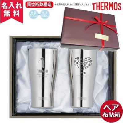 JCY-400サーモス THERMOS真空断熱構造ステンレスタンブラー400ml2個セット 保冷保温 魔法瓶構造 二重構造 名入れタンブラー