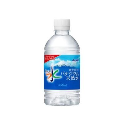 [飲料]3ケースまで同梱可 アサヒ バナジウム天然水 350mlPET 1ケース24本入り(350ml 富士山 ペット)