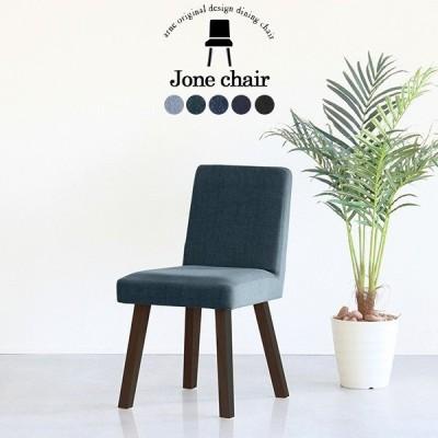 ダイニングチェア 業務用 北欧 座面高45cm おしゃれ カフェ コンパクト チェア 椅子 食卓椅子 西海岸風インテリア