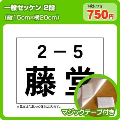 マジックテープ付きゼッケン(一般2段) W20cm×H15cm