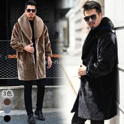 防寒 新作 毛皮コート メンズコート 秋冬 長袖 フェイクファー ファション 厚手 ロングコート 上着 暖かい ファーコート