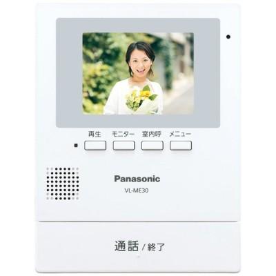 Panasonic テレビドアホン/インターホン/チャイム VL-ME30K (VL-SE30KL VL-SE30XL 用) ★訳あり特価★親機のみ