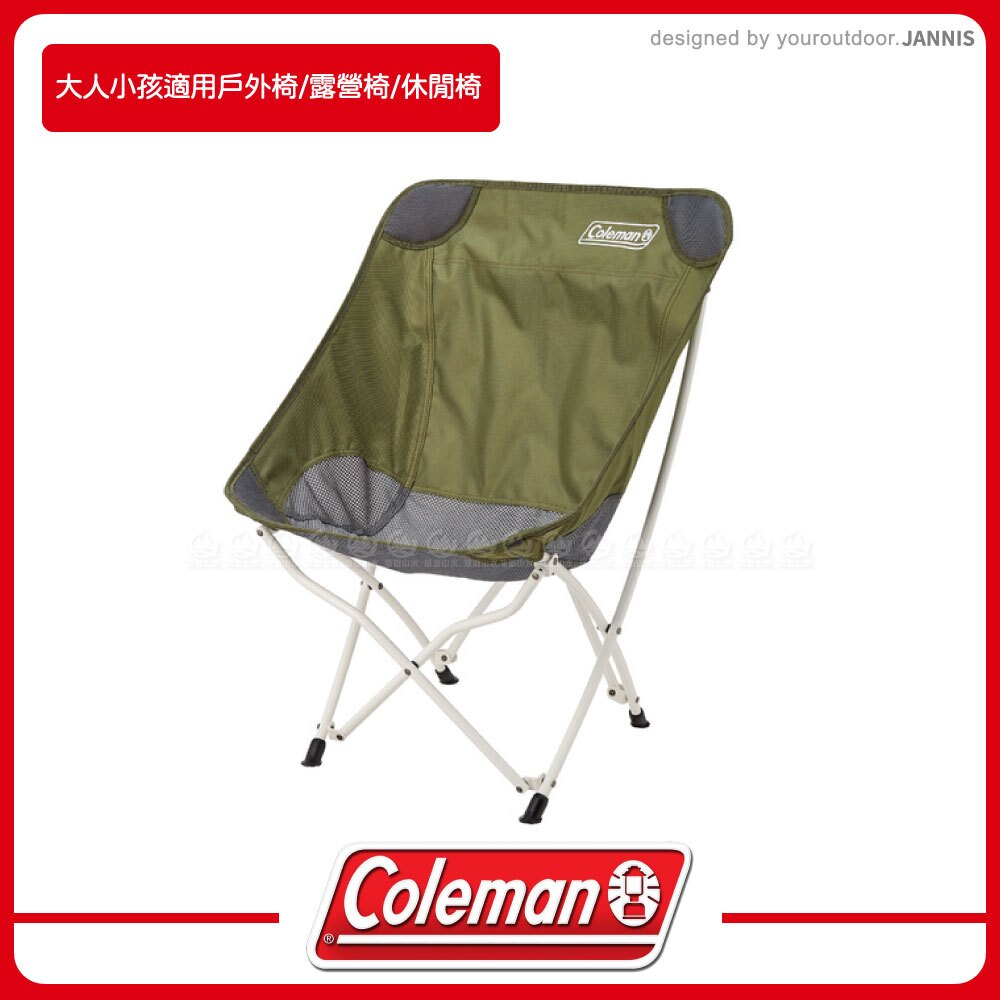 【Coleman 專業露營療瘉椅《綠橄欖》】CM-36430/露營椅/休閒椅