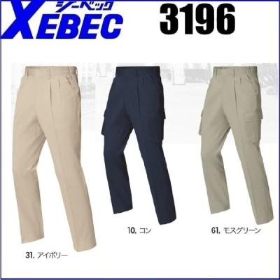 ツータックラットズボン ジーベック 3196 XEBEC 春夏 S〜5L 帯電防止素材 リサイクル素材 (すそ直しできます)
