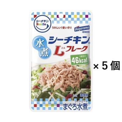 シーチキンsmile Lフレーク 水煮 はごろもフーズ パウチタイプ 一袋60g×5個セット ツナ まぐろ水煮 使い切りサイズ サラダ素材 フレーク