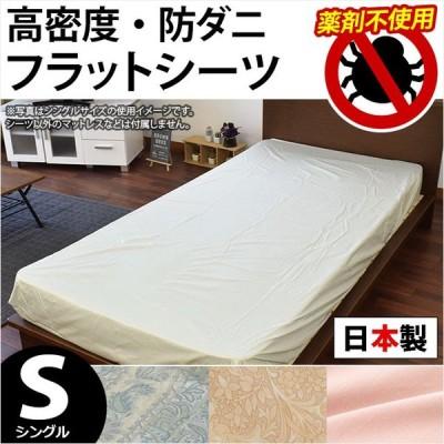 フラットシーツ シングル 高密度 防ダニ 日本製 アレルギー対策 敷きシーツ