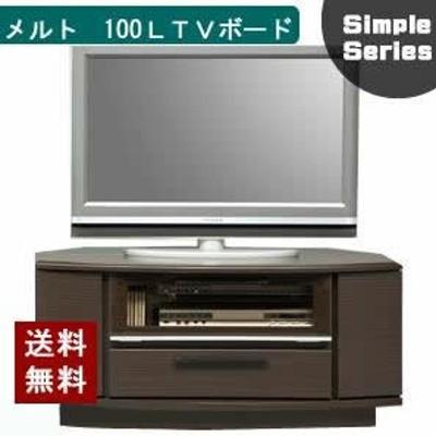 【送料無料】 メルト 100幅TVボード TVボード リビング収納 TV台 テレビ台 収納 収納家具 家