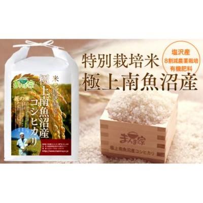 【頒布会】特別栽培米「極上南魚沼産コシヒカリ」(有機肥料、8割減農薬栽培)精米10kg×全3回