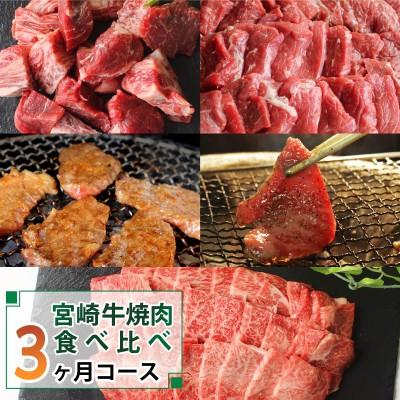 <宮崎牛>焼肉食べ比べ3ヶ月コース ◆第一回目を90日以内に発送