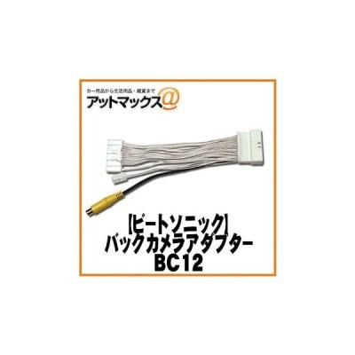 【BeatSonic ビートソニック】 バックカメラアダプター トヨタナビ用【BC12】 {BC12[1310]}