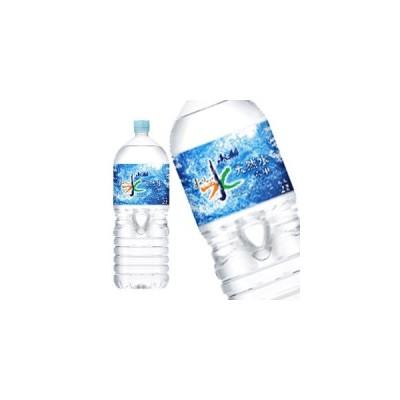 アサヒ おいしい水 天然水 六甲 2LPET×12本 [6本×2箱]  [賞味期限:2ヶ月以上]  送料無料  【4〜5営業日以内に出荷】