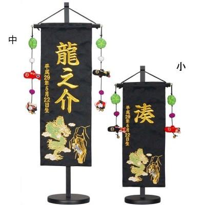 山陽美工 室内旗 名前旗 節句飾 「龍虎」金刺繍 小
