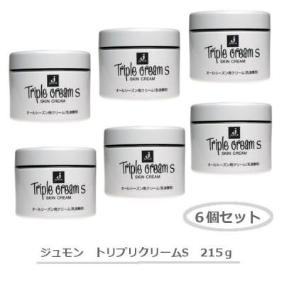 ジュモン化粧品  トリプル クリーム S 215g 6個セット【送料無料】
