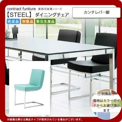 カンチレバー脚  業務用家具:steelシリーズ  タリアッソ 送料無料 完成品 日本製