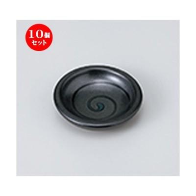 10個セット 小皿 天目渦豆皿 [ 7.5 x 1.8cm ] 【 料亭 旅館 和食器 飲食店 業務用 】