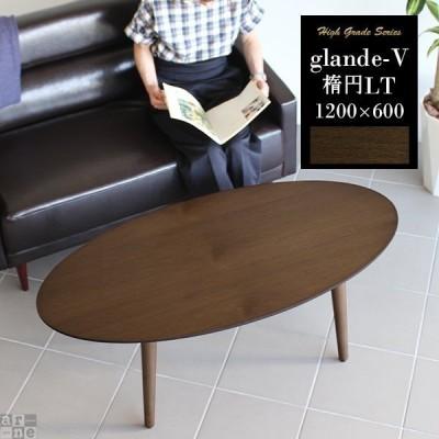 センターテーブル 木製 120 おしゃれなローテーブル 丸テーブル 楕円 リビングテーブル 丸 モダン