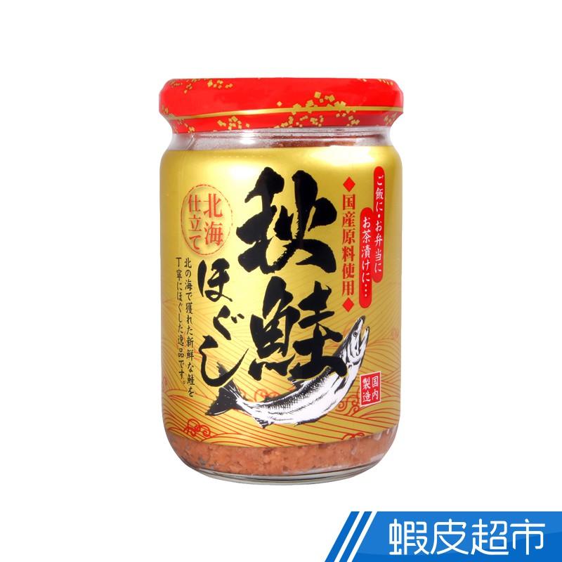 日本Rev Create 北海逸品秋鮭(160g) 料理必備的鮭魚罐  現貨 蝦皮直送