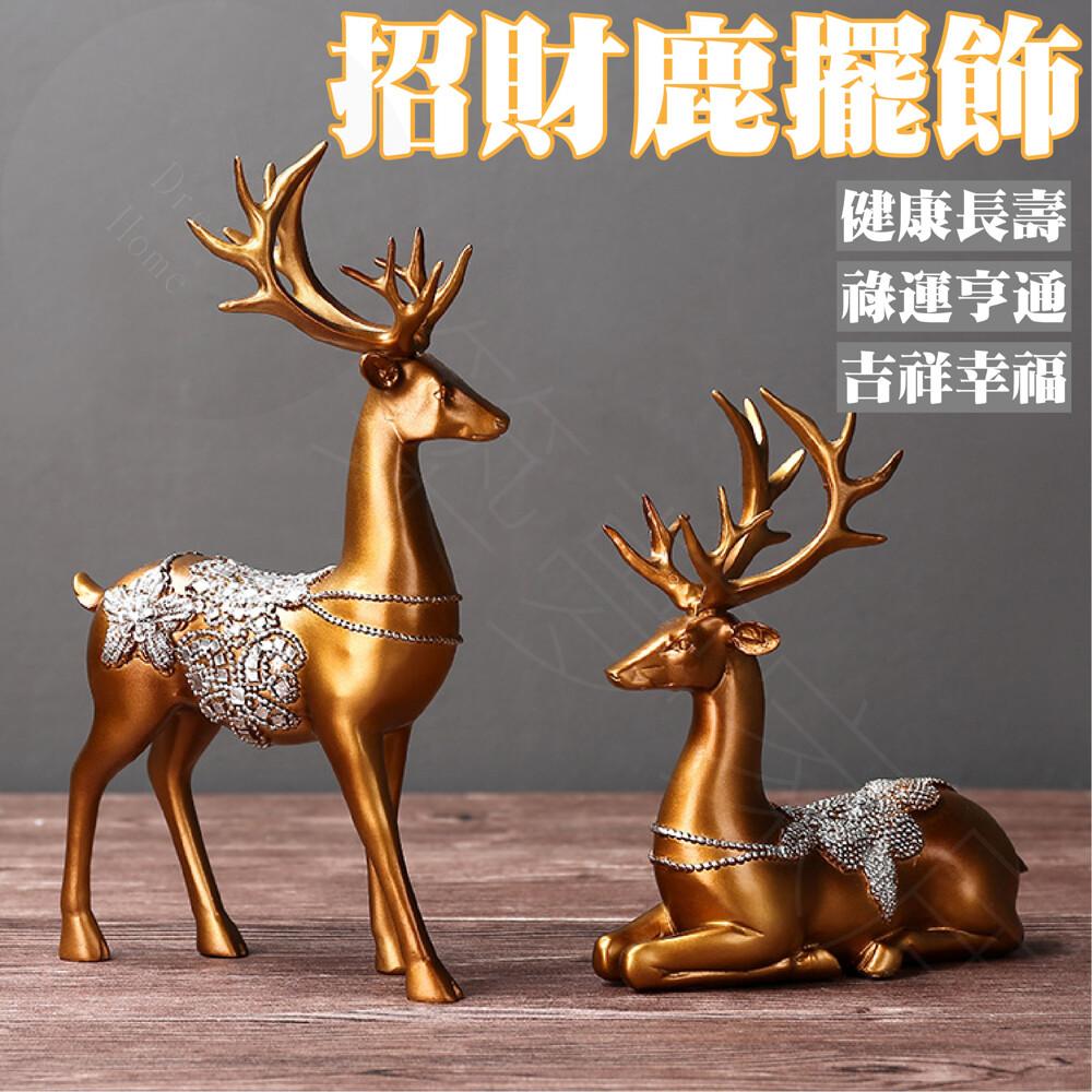 台北現貨鹿 玄關擺飾 招財擺飾 擺飾 情侶鹿 收藏 裝飾 裝飾品 擺設 質感小物 簡約 北歐 居
