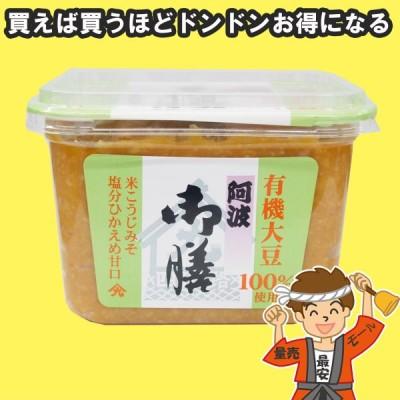 米みそ 有機大豆100%使用 阿波 御膳 味噌 カップ 500g ヤマク食品 【発送重量 500g】