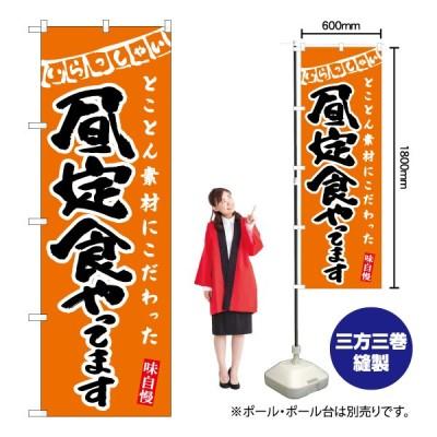 のぼり 昼定食やってます(橙) No.HK-0181 (三巻縫製 補強済み)