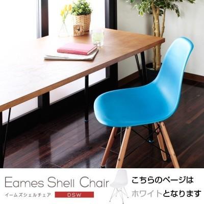 イームズ シェルチェア DSR・DSW ホワイト 木脚 DSW イス いす 椅子 チェア チェアー デザインチェア デザイナーズチェア パーソナルチェア 安い