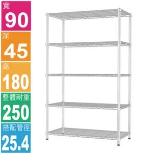 【探索生活】90x45x180公分 電鍍鉻 輕型五層架