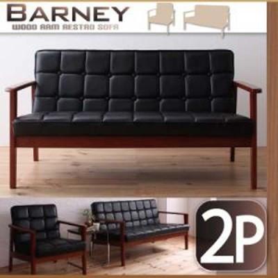 木肘レトロソファ(BARNEY)バーニー 2P