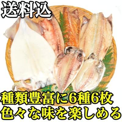 竹A 送料込み干物6枚セット トロあじえぼ鯛トロさば味醂干し塩鯖本カマスイカ お歳暮ギフトお取り寄せ送料無料ひもの詰め合わせ鯵サバかますいかランキング