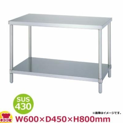 シンコー 作業台(アジャスト付) SUS430 WB-6045 ベタ棚 600×450×800(送料無料、代引不可)