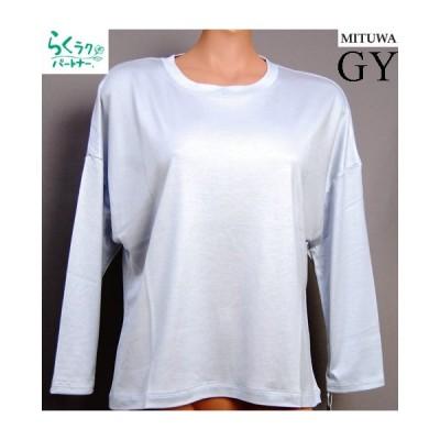 DAL700☆らくラクパートナー ワコールwacoal Tシャツ(長袖)無地 M・Lサイズ