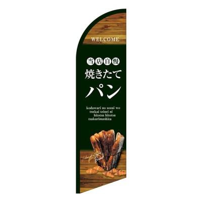 セイルバナー(大サイズ) 当店自慢焼きたてパン No.42741 (受注生産)