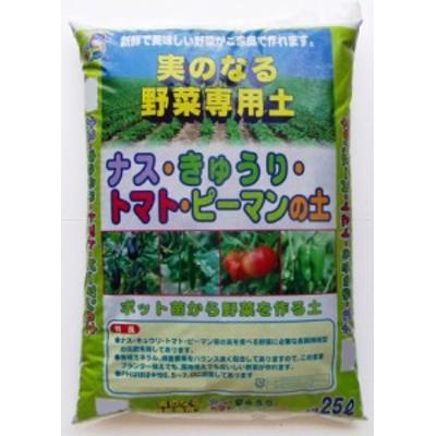 7-8 あかぎ園芸 実のなる野菜専用土 25L 3袋(支社倉庫発送品)
