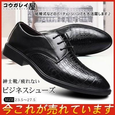 ビジネスシューズ メンズ 紳士靴 レザー ワニ模様 ストレートチップ 入社式 履き心地 高級感 通勤 疲れない 高級感 オフィス 新作 柔らかい