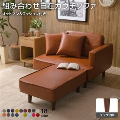 組合せ カウチソファー オットマン 同柄クッション2個付〔樹脂製ブラウン脚 PVC生地 キャメル〕 日本製 幅93.5cm〔代引不可〕