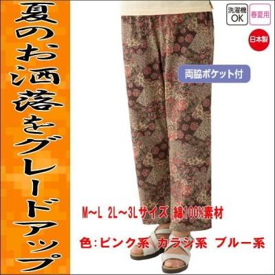ゆったりパンツ レディース服 プリント柄綿100% 両脇ポケット付 M~L 2L~3L寸 97373